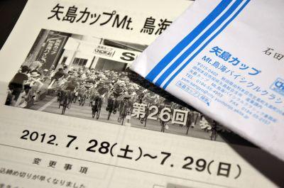 chokai_12.jpg